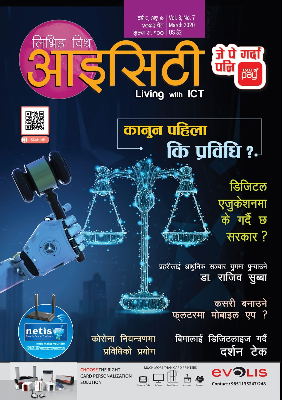 विशेष बहस : कानुन पहिला कि प्रविधि ? Artha Sarokar ICT Report Chaitra 2076