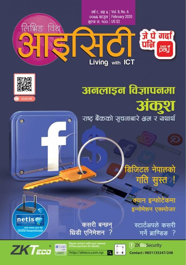 अनलाइन विज्ञापनमा अंकुश Artha Sarokar ICT Report – Falgun 2076