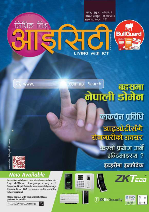 बहसमा नेपाली डोमेन : Artha Sarokar ICT Report Falgun 2074